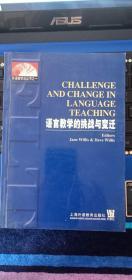 语言教学的挑战与变迁-外语教学法丛书之一