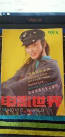 电影世界1992年3期总165期(封面 傅艺伟 封底 胡慧中)