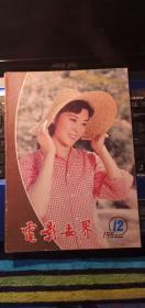 电影世界1982年12期总54期(封面 倪萍)