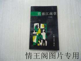 大地诗丛:依依江南草(王染野毛笔签赠本)