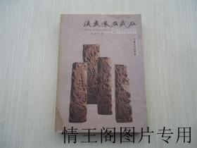 汉画像石藏石(苑建中钤印 · 签赠本)