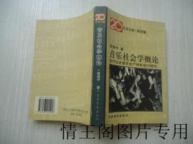20世纪艺术文库 · 研究篇:《音乐社会学概论:当代社会音乐生产体系运行研究(一版一印)》