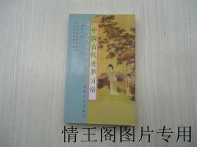 中国风俗文化集萃丛书:中国古代丧葬习俗(第二版 · 修订版)