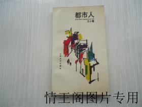 散文丛书:都市人(一版一印)
