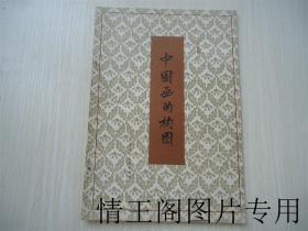 中国画的构图(一版一印)