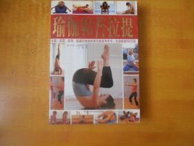 瑜伽和普拉提【包正版  一版一印】