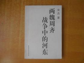两魏周齐战争中的河东【私藏 品好 看图见描述 一版一印 包正版 】
