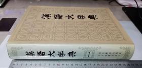 汉语大字典 第一册