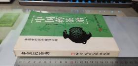 中国药茶谱