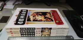 希腊神话故事-彩图珍藏版(全四册)