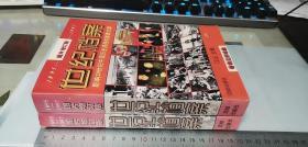世纪档案:影响20世纪中国历史进程的重要文章(1895-1997) 上下册