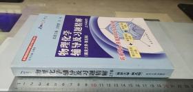 燎原教育·2014-2015同步辅导·考研·物理化学辅导及习题精解(南京大学第五版)
