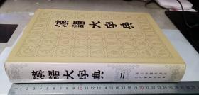 汉语大字典 第二册