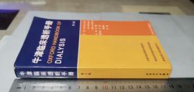 牛津临床透析手册(第2版)