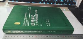 法理讲义-关于法律的道理与学问(上册)