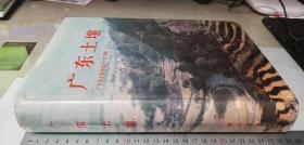 广东土壤  签名本