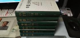 中国土种志(全六册)