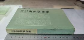 古汉语实词释辨