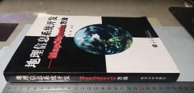 地理信息系统开发:MapObjects方法