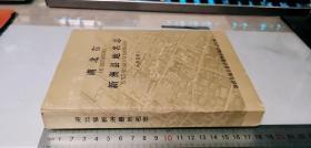 湖北省新洲县地名志