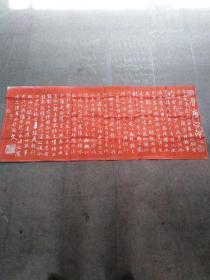 碑拓朱砂拓片《晋唐心印》宣纸拓片,全手工 原石原拓 字迹清晰 尺寸''56*130cm