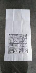汉砖 宣纸 拓片 。原砖原拓。.全手工拓 图案清晰.留有题跋空间 拓片尺寸100cmx50cm 汉砖尺寸36cmx36cm