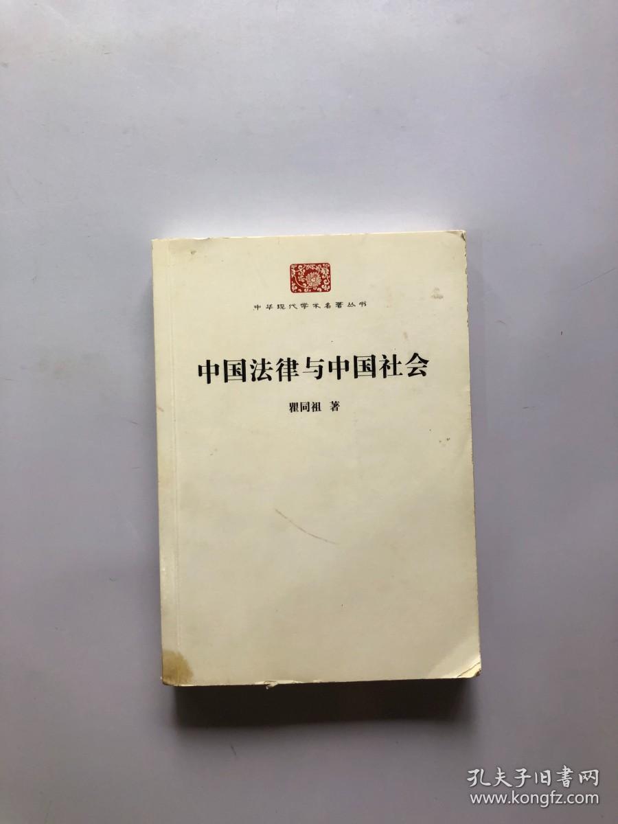 中国法律与中国社会(馆藏书)