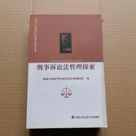 刑事诉讼法哲理探索:樊崇义教授七十华诞庆贺文集
