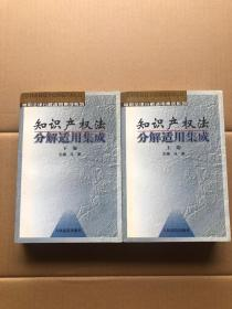 知识产权法分解适用集成(上下两册)