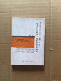 诉讼法学文库2012(3):侦查行为视角下的刑事冤案研究(作者签赠本)