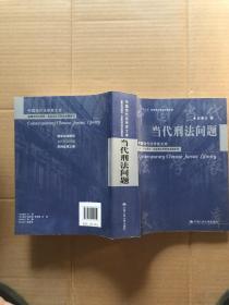 当代刑法问题 (中国当代法学家文库-赵秉志刑法研究.社会变迁与刑法发展系列)作者签赠本