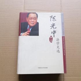第三卷5 陈光中法学文选 第二卷(精装)