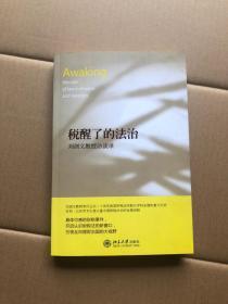 税醒了的法治:刘剑文教授访谈录(作者签赠本)