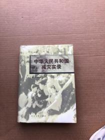 中华人民共和国减灾实录