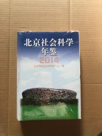 北京社会科学年鉴. 2014