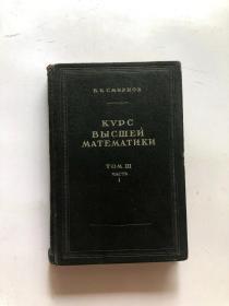 高等数学教程  俄文