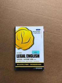 法律英语:运用技能与训练(第2版)