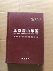 北京房山年鉴2019