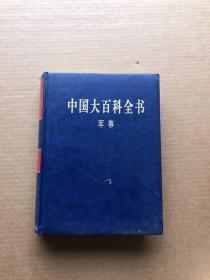 中国大百科全书: