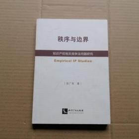 秩序与边界:知识产权相关竞争法问题研究(作者签名)