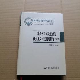 建设公正高效权威的社会主义司法制度研究 (第二卷  精装 )