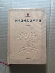 中国大法官文库:司法理性与公平正义(作者签赠本)