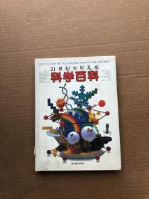 21世纪少年儿童科学百科 馆藏书