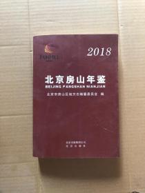 北京房山年鉴2018