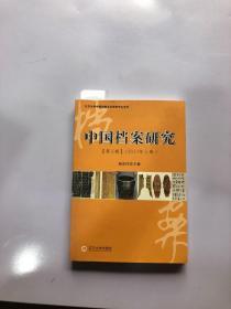 中国档案研究 第三辑(作者签赠本)