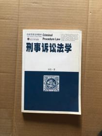 创新思维法学教材:刑事诉讼法学