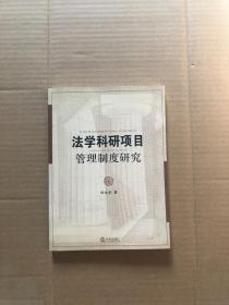法学科研项目管理制度研究(作者签赠本)
