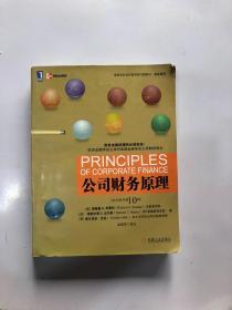 公司财务原理(英文版·原书第10版)