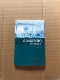 合议制裁判研究:基于决策理论的分析(作者签赠本)