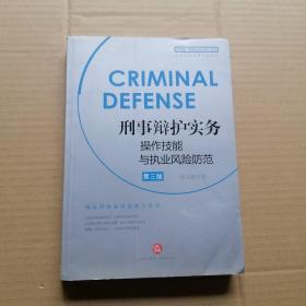 刑事辩护实务操作技能与执业风险防范(第三版)(签赠本)
